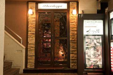 IBERICO−YA 六本木店の画像