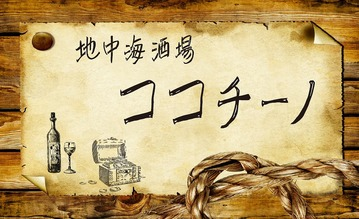 地中海酒場 ココチーノ 越谷西口駅前店
