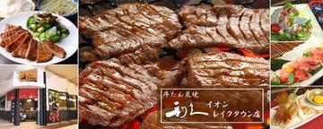 牛たん炭焼 利久 イオンレイクタウン店 image