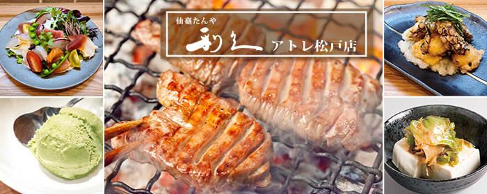 仙臺たんや 利久 アトレ松戸店 image