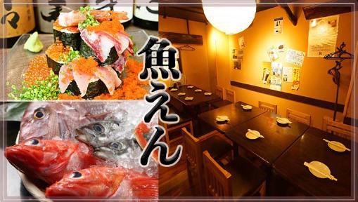 個室和食居酒屋 神田 魚えんの画像