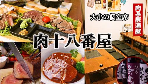 肉系居酒屋 肉十八番屋 虎ノ門店の画像