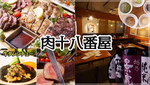 肉系居酒屋 肉十八番屋 人形町店 image