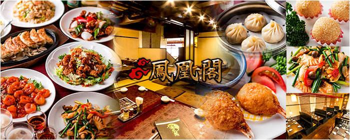 中国居酒屋ダイニング 鳳凰閣 溝の口の画像