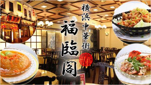 横浜中華街 広東料理 福臨閣の画像