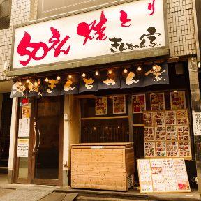 50円やきとり きんちゃん家 津田沼店の画像2