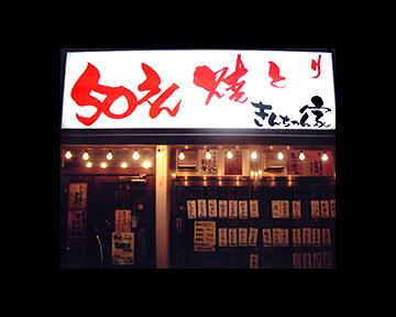 50円焼鳥 きんちゃん家 千葉店