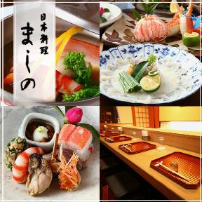 日本料理 ましの image