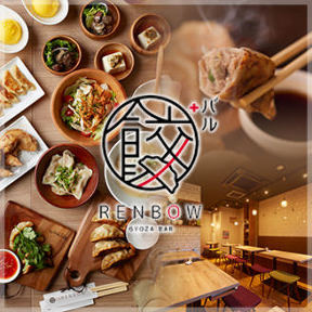 餃子 RENBOW 赤羽一番街店の画像