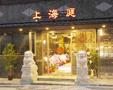 上海庭 九段南店