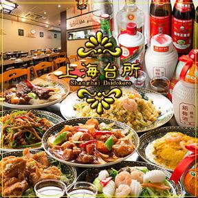 上海台所 大手町店の画像