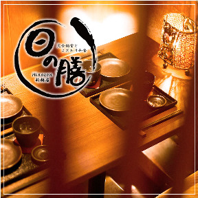 個室と和食 和菜美‐wasabi‐ 秋葉原店の画像