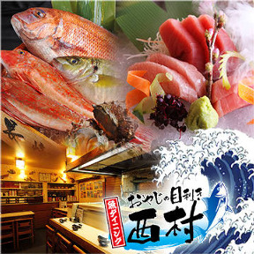 古民家 魚ダイニング おやじの目利き 西村 八重洲本店