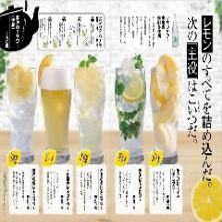 当店こだわりのレモンサワーは全5種類