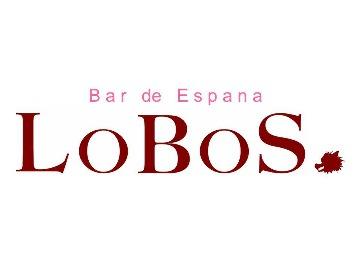スペイン料理&ワイン LOBOS 日比谷店の画像2
