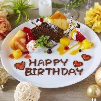 誕生日や記念日はメッセージ入りデザートプレートをプレゼント!