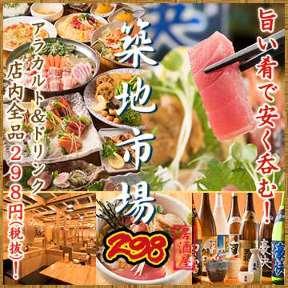 海鮮居酒屋 築地市場298 西新井店