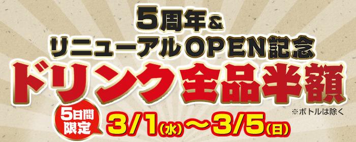 串焼きうまか市場 まるし 西大島店