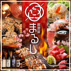日本酒を楽しむ 居酒屋まるし 本八幡店の画像