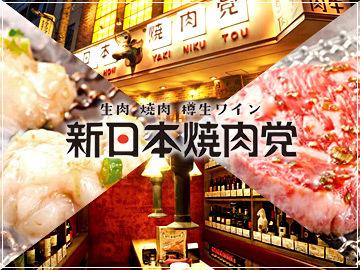 新日本焼肉党の画像