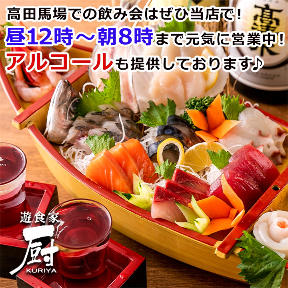 個室居酒屋×食べ飲み放題 遊食家 厨〜くりや〜 高田馬場店の画像