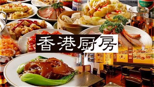 神田 香港厨房の画像