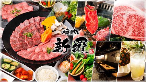 焼肉 新羅(しんら) 浦安店の画像