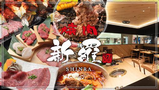個室・焼肉 新羅(しんら) MONA新浦安店の画像