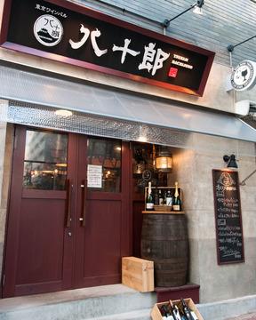飯田橋ワインバル 八十郎