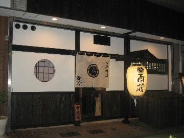 鳥料理 酉蔵(とりぞう) 二俣川店の画像