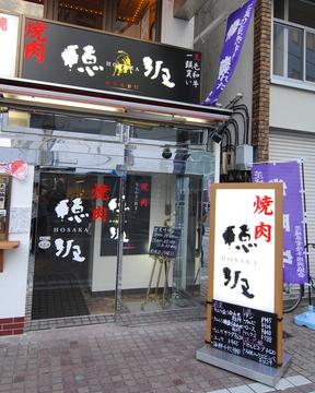 穂坂 小田原店