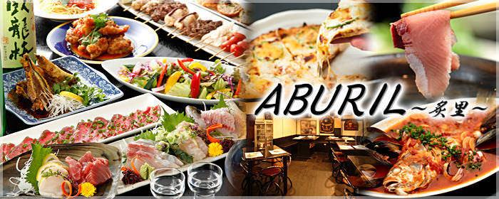 創作料理居酒屋 ABURIL 〜炙里〜 向ヶ丘遊園
