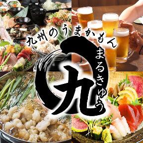 地鶏ともつ鍋丸九 研究学園店