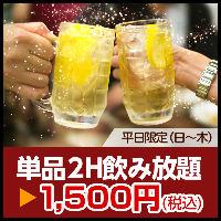 ★平日限定(日〜木)単品2H飲み放題1500円で実施中♪