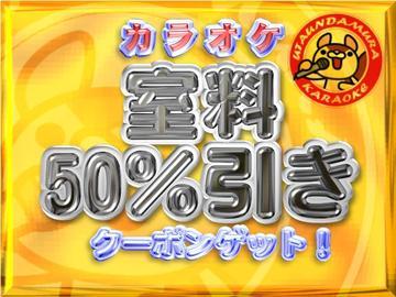 カラオケ ファンタジー 草加西口店の画像