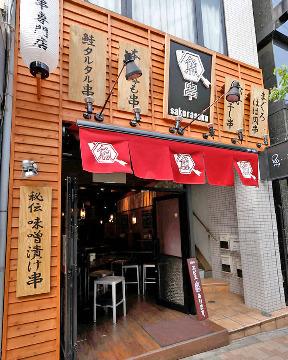 魚串さくらさく 神田西口店の画像
