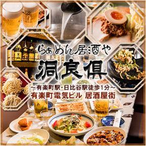 ラーメン居酒屋 洞良倶 (どうらく) 有楽町の画像