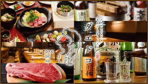 Daedoko 丸ビル店 image