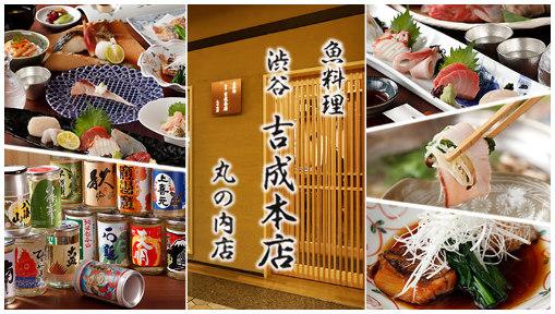 魚料理 渋谷 吉成本店 丸の内店の画像