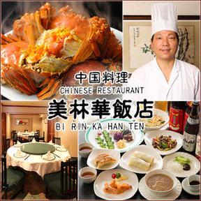 中国料理 美林華飯店 六本木 東京タワー店