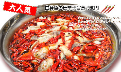 中国で大ブームになっている白身魚の辛子旨煮!