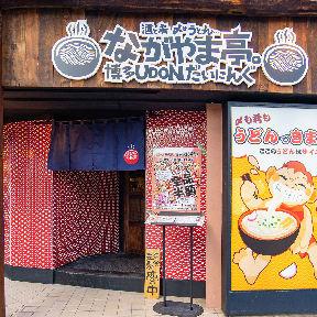 酒と肴〆はうどん ながやま亭。 浦安店の画像