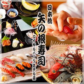矢の根寿司 ロイヤルパークホテル店