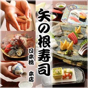 矢の根寿司 日本橋本店の画像