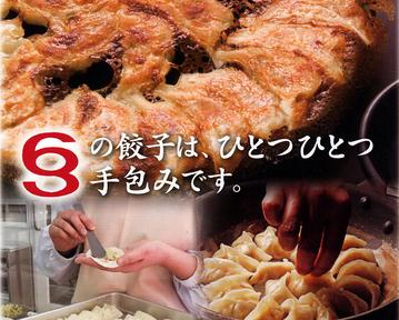 博多餃子舎 603 新横浜店