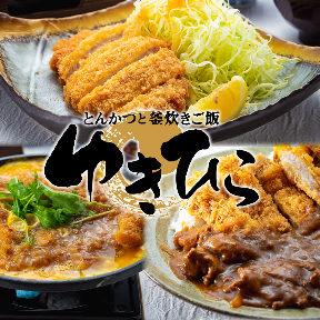 とんかつと釜炊きご飯 ゆきひら イオンスタイル碑文谷店の画像
