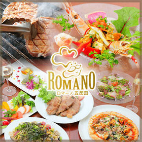 ロマーノ 五反田の画像