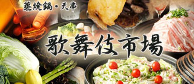 蒸し焼き野菜&天串ダイニング 歌舞伎市場 新宿東口店の画像