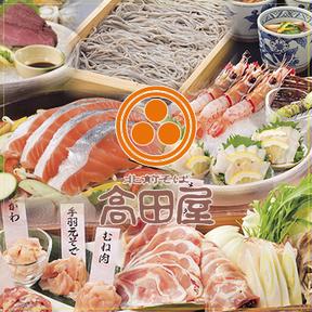 寛ぎ個室と旬菜和食のお店 高田屋 大手町店