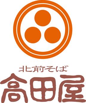 北前そば 高田屋 烏山店の画像2